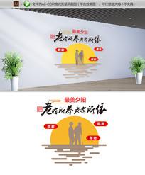 创意养老院社区文化墙