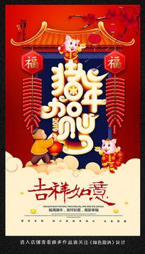 创意猪年海报设计