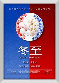 传统二十四节气之冬至宣传海报