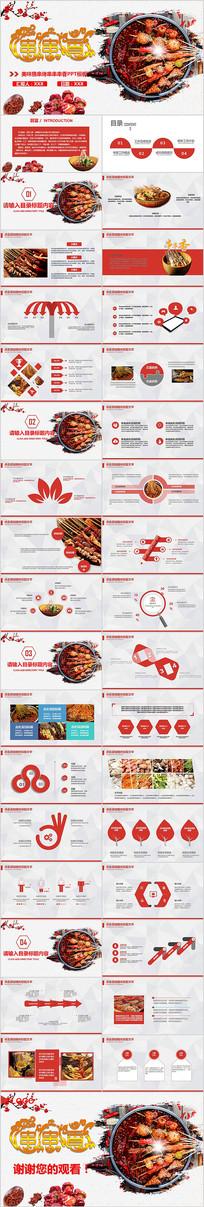 传统美食文化串串香宣传PPT