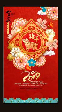 传统中国年2019猪年海报