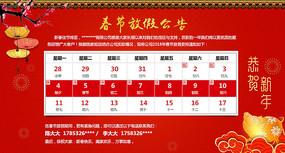 春节放假公告通知模板
