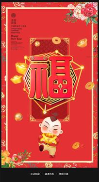 春节海报台历封面福字海报
