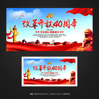 党建改革开放40周年宣传展板