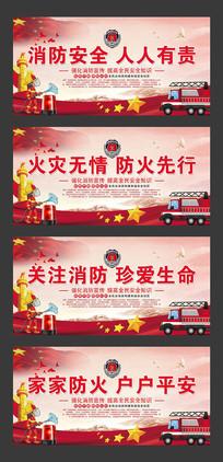 大气2018消防安全标语展板