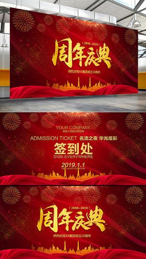 大气红色周年庆典展板舞台背景