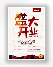 大气盛大开业海报设计
