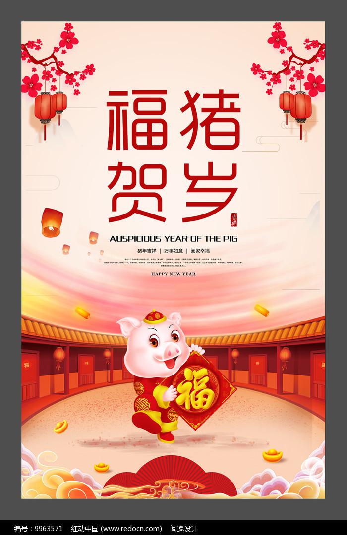 红动网提供春节精品原创素材下载,您当前访问作品主题是大气新年福猪图片