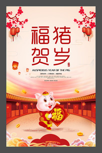 大气新年福猪贺岁海报
