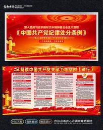 大气中国共产党支部工作条例