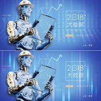 大数据科技宣传海报