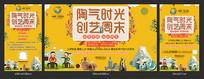 房地产陶艺DIY活动海报