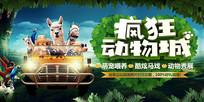 疯狂动物城海报设计