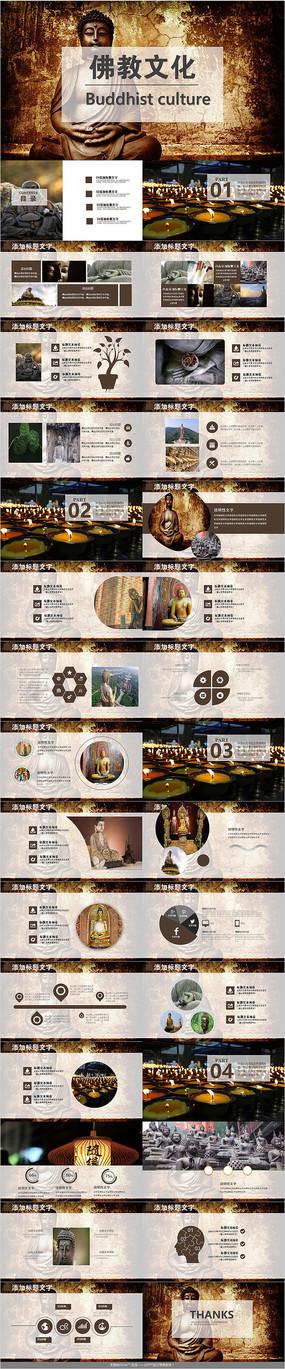 佛教文化PPT模板