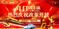 改革开放40年海报