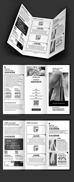 高端黑白商务折页设计