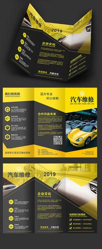 高端黑黄汽车折页设计