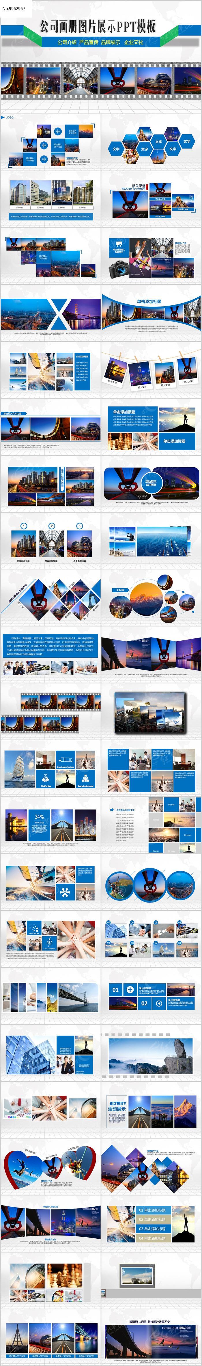 公司企业宣传照片展示PPT图片