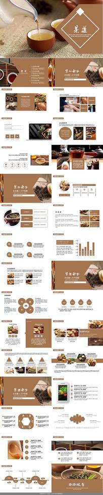 古典茶道文化PPT模板
