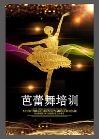 黑金芭蕾舞培训海报
