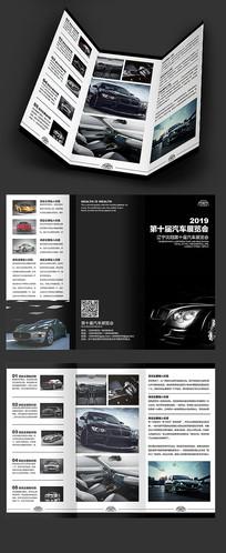 黑色炫酷汽车展览折页