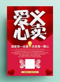 红色爱心义卖活动海报