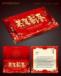 红色高档喜庆2019新年贺卡