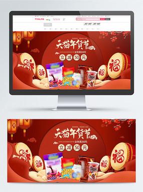 红色年货节新年淘宝零食海报