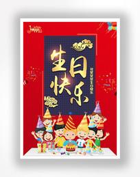 红色生日快乐海报背景设计