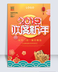 红色新年宣传海报