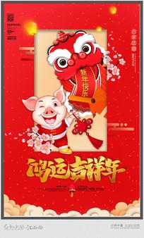 红色喜庆猪年宣传海报