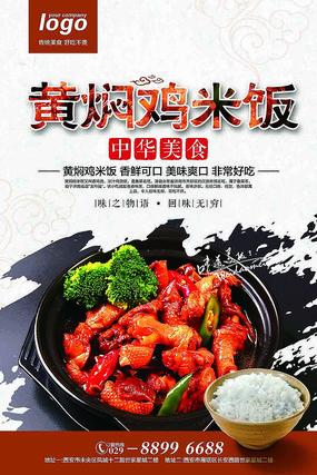 黄焖鸡米饭中国风美食海报