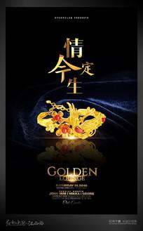 黄金首饰珠宝宣传海报