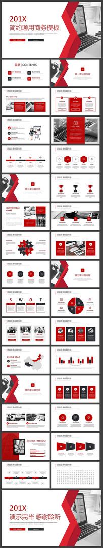 简约画册设计商务通用PPT模板