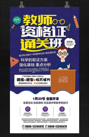 教师资格证考试辅导班海报