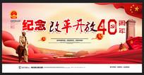 纪念改革开放40年宣传展板