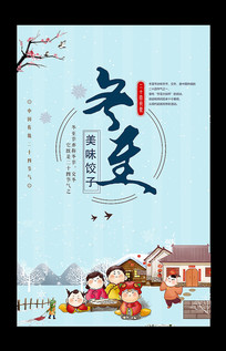 卡通二十四节气冬至海报
