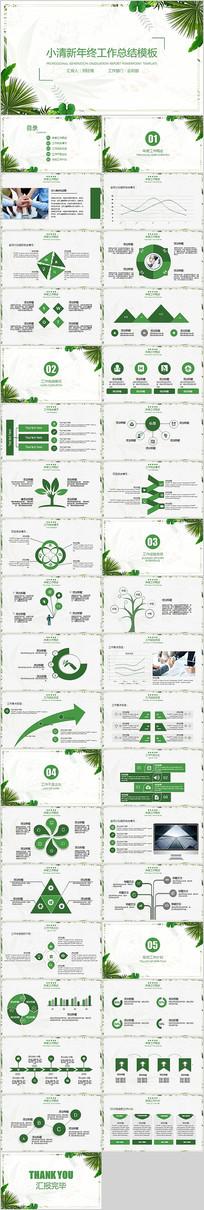 绿色植物 小清新ppt模板