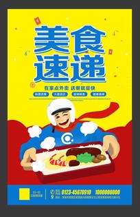 美食外卖宣传海报设计