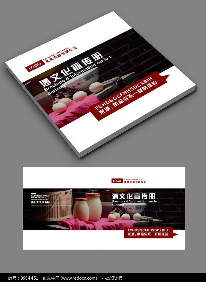 米酒酒文化宣传册封面图片