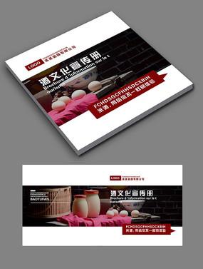 米酒酒文化宣传册封面