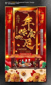 年会晚宴预订春节年夜饭预订海报