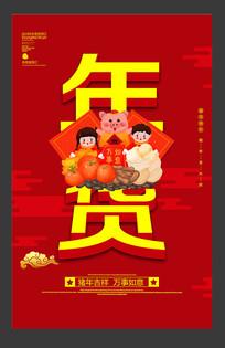 年货节宣传海报设计