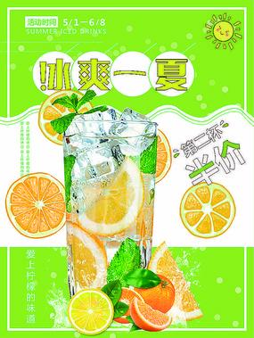 柠檬冰爽夏季海报
