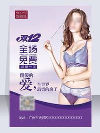女士内衣双十二促销海报