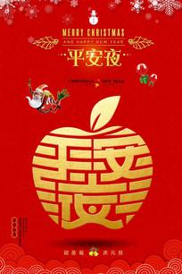 平安夜圣诞元旦双旦海报