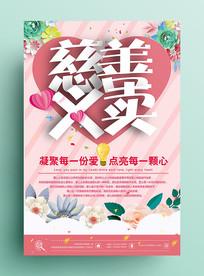 清新校园慈善义卖活动海报