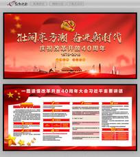 庆祝改革开放40周年党建展板