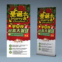 商超圣诞节活动展架