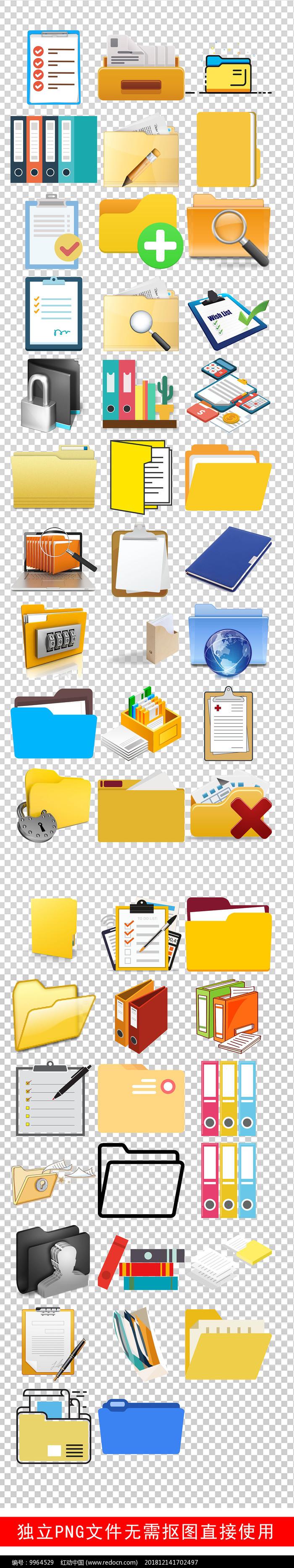 商务办公文档文件夹图标素材图片